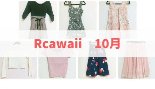 Rcawaiiで2017年10月に借りた服一覧。