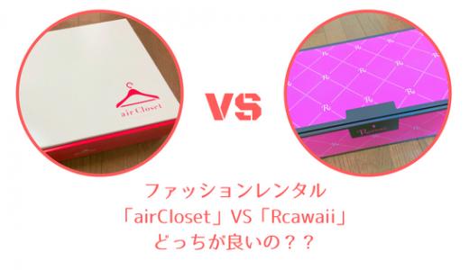 ファッションレンタル「airCloset」VS「Rcawaii」どっちが良いの??