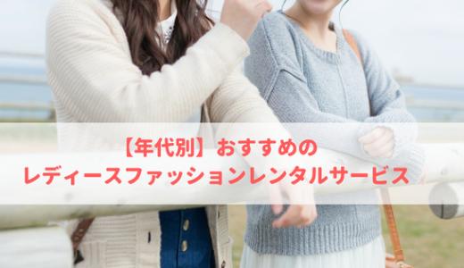 【年代別】おすすめのレディースファッションレンタルサービス