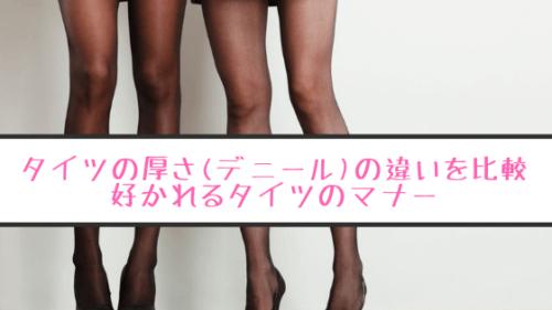 タイツの厚さ(デニール)の違いを比較。好かれるタイツのマナーって?