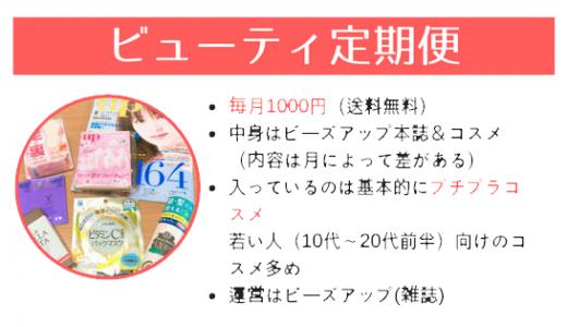 ビューティ定期便【中身・口コミ・評判・クーポン】徹底調査