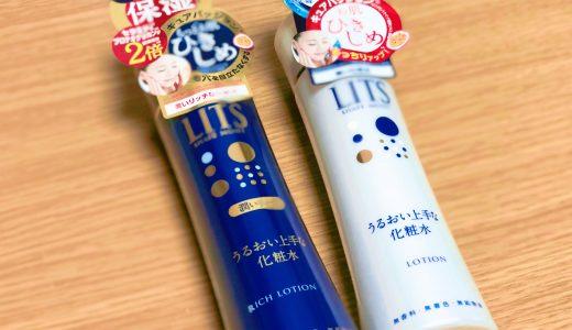 LITS(リッツ)化粧水を口コミ!ローション・リッチローションどっちが良い?