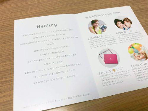 今月のテーマは「Healing(癒やし)」。