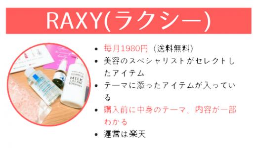 RAXY(ラクシー)【中身・口コミ・評判・クーポン】徹底調査