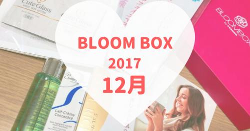 BLOOMBOX(ブルームボックス)2017年12月