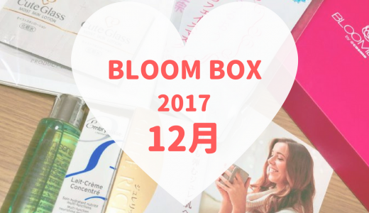 2017年12月のBLOOMBOX。今月は保湿アイテム祭り!!