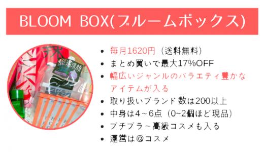 BLOOMBOX(ブルームボックス)【中身・口コミ・評判・クーポン】徹底調査