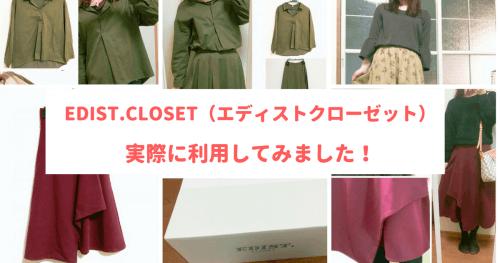 EDIST.CLOSET(エディストクローゼット)口コミ感想レビュー