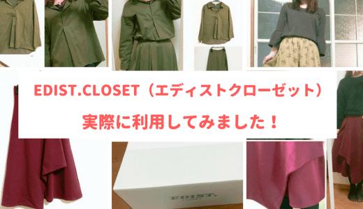 【エディストクローゼットを9ヶ月利用してみた】実際に届いたお洋服・感想とサービス詳細