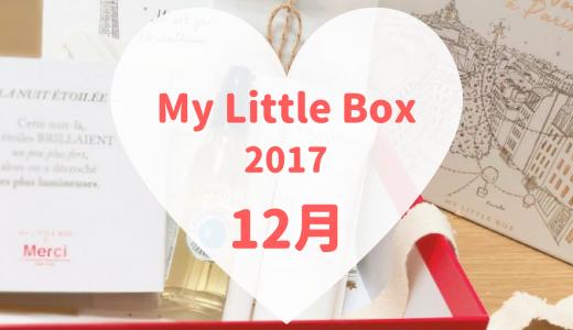 2017年12月のMy Little Box。豪華デパコス入りのクリスマスBOX♪