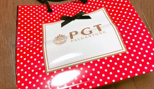 パルガントンの2018年福袋を購入しました【中身ネタバレ】