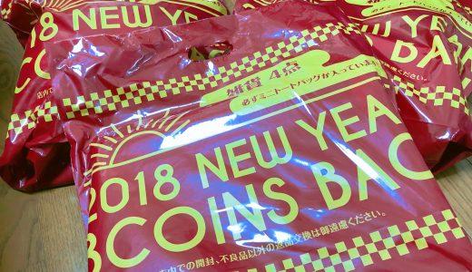 2018年3COINS福袋を購入しました【中身ネタバレ】