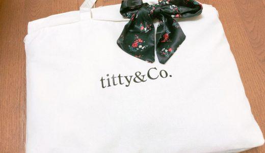 【2020情報あり】titty&Co.の2018年福袋を購入しました【中身ネタバレ】