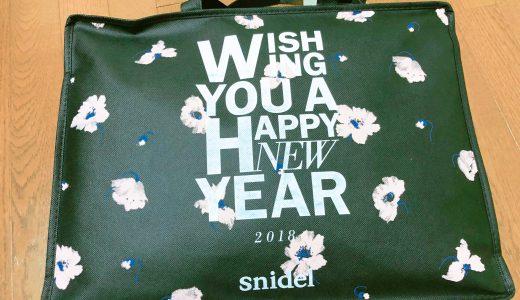 2018年snidel福袋を購入しました【中身ネタバレ】