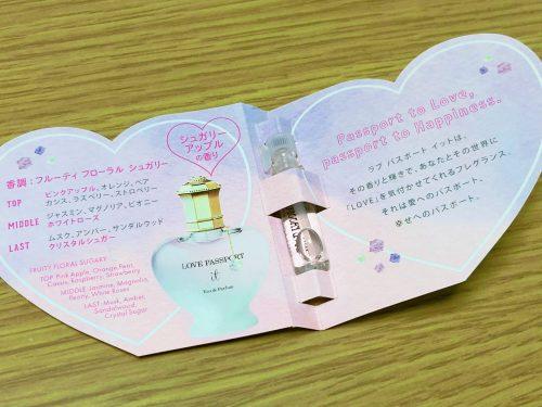 LOVE PASSPORT it シュガーアップルの香り