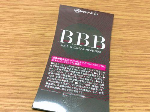 AYAのボディメイクサプリB.B.B(トリプルビー)