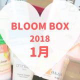 BLOOMBOX(ブルームボックス)2018年1月