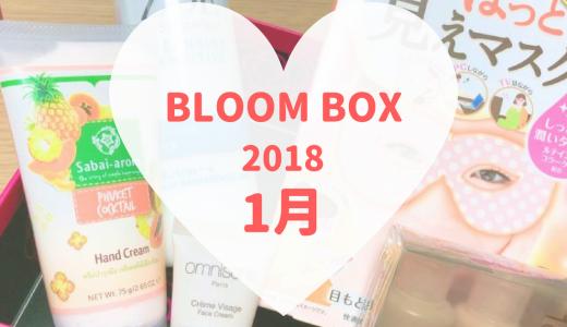 2018年1月のBLOOMBOX。今月はボリュームたっぷり!