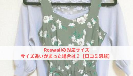 Rcawaiiの対応サイズ。サイズ違いがあった場合は?【口コミ感想】
