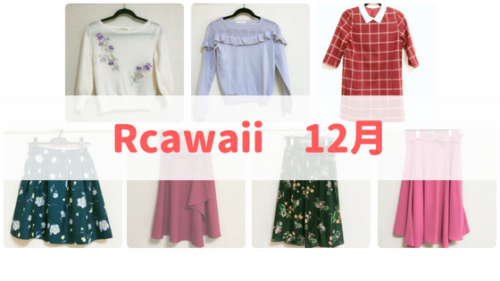 Rcawaii12月に借りた服