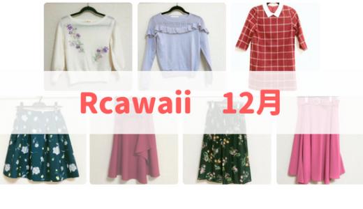 Rcawaiiで2017年12月に借りた服一覧。大好きなレッセパッセ入り♪