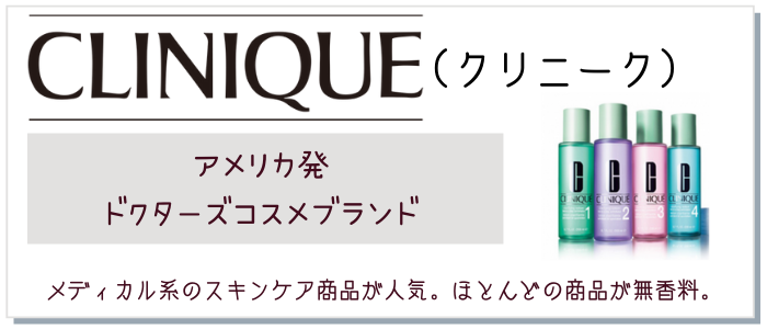 CLINIQUE(クリニーク)の説明