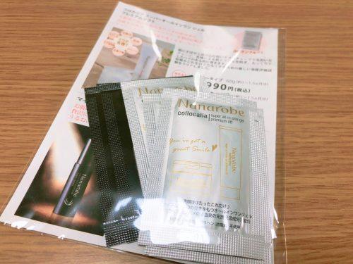 Nanarobeコロカリア スーパーオールインワンジェル プレミアムリフト/ナイトクリーム
