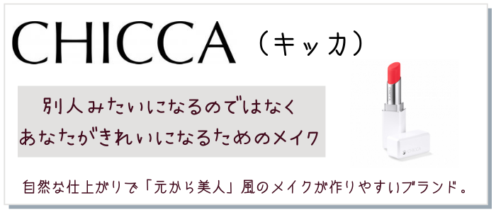 CHICCA(キッカ)の説明