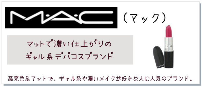 M・A・C(マック)の説明