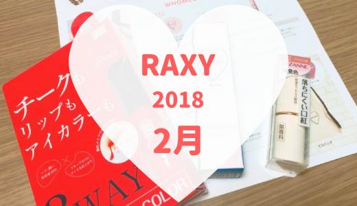 2018年2月のRAXY。イガリシノブさんの色気顔メイクセット