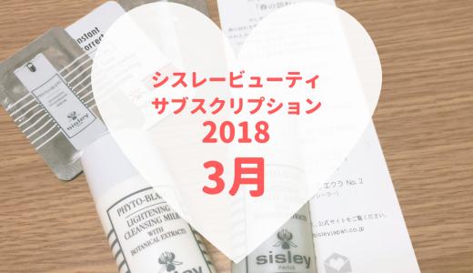 【2018年3月のシスレービューティサブスクリプション】