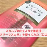 スカルプDのマスカラ美容液『ピュアフリーマスカラ』を使ってみた【口コミ感想】