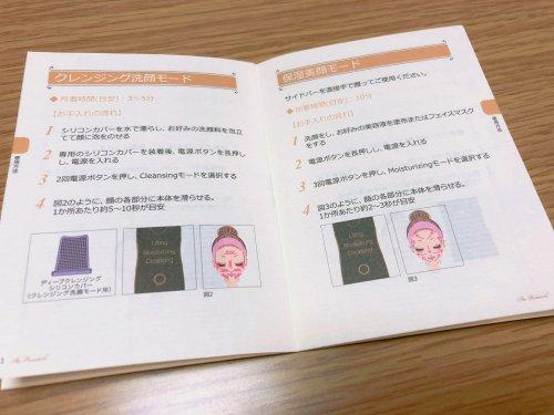 クレンジング洗顔モード・保湿美顔モードの説明