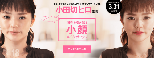 4月は小田切ヒロの小顔メイクボックス