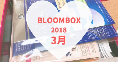 BLOOMBOX2018年3月