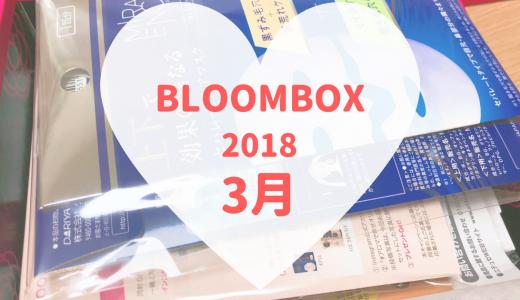 【2018年3月のBLOOMBOX】超大ボリュームのスキンケア