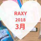 RAXY2018年3月