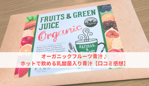 オーガニックフルーツ青汁♪ホットで飲める乳酸菌入り青汁【口コミ感想】