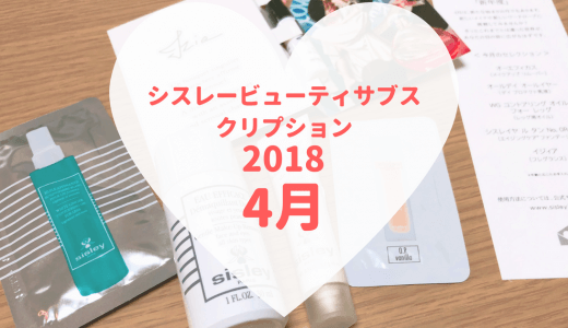 2018年4月のシスレービューティサブスクリプション