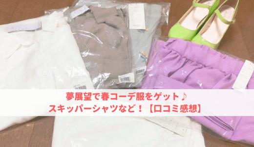 夢展望で春コーデ服をゲット♪スキッパーシャツなど!【口コミ感想】