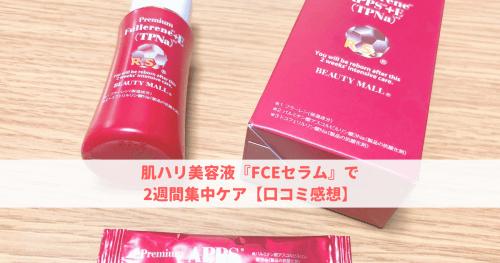 肌ハリ美容液『FCEセラム』で2週間集中ケア【口コミ感想】