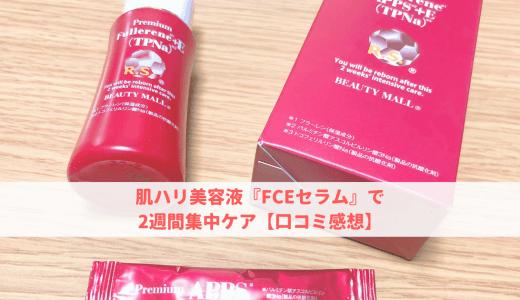 ビューティーモールの肌ハリ美容液『FCEセラム』で2週間集中ケア【口コミ感想】