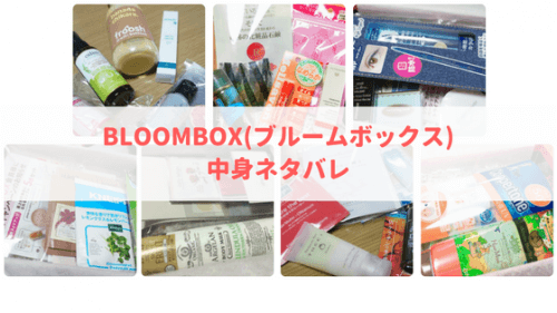BLOOMBOX(ブルームボックス)中身ネタバレ