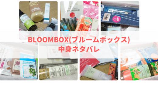 BLOOMBOX(ブルームボックス)中身ネタバレ【30箱以上】