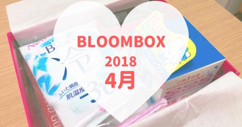 BLOOMBOX2018年4月