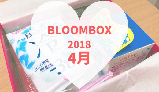 【2018年4月のBLOOMBOX】グリコの高級スキンケア入り!