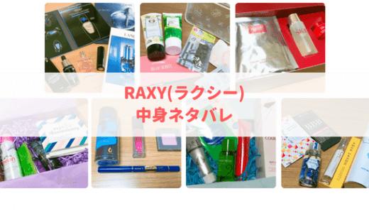 RAXY(ラクシー)中身ネタバレ【30箱以上】