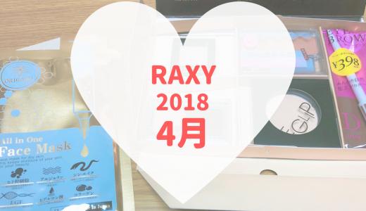 【RAXY2018年4月】個性を引き出す小顔メイクボックス【口コミ感想】