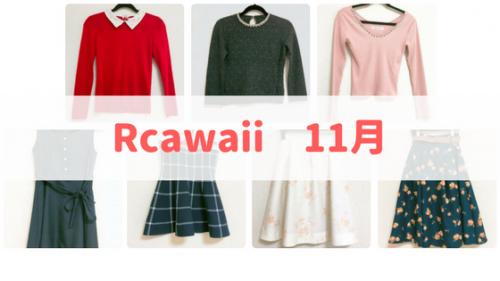 Rcawaii11月に借りた服