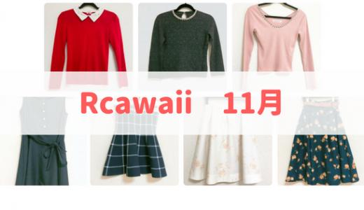 Rcawaiiで2017年11月に借りた服一覧